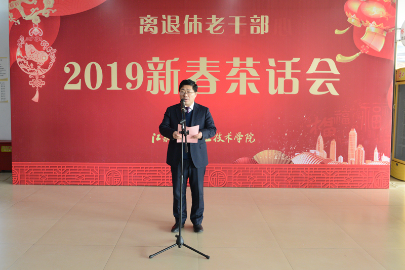 在歌伴舞《我和我的祖国》的激昂旋律中,新春茶话会圆满结束.